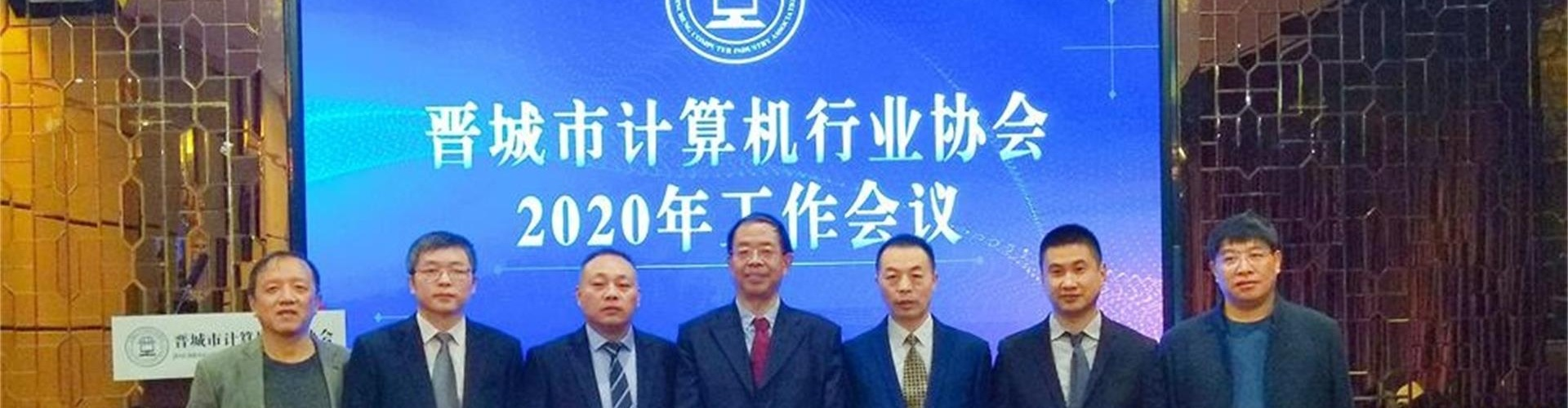 晋城市计算机行业协会